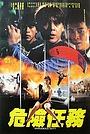 Фільм «Опасное задание» (1996)