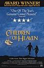 Фільм «Діти небес» (1997)