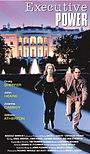 Фільм «Компромат» (1997)