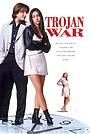 Фильм «Троянская штучка» (1997)