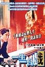 Фільм «Yi sheng yi tai xi» (1998)