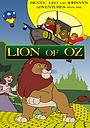 Мультфильм «Приключения льва в волшебной стране Оз» (2000)