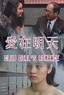 Фільм «Ai zai ming tian» (1992)