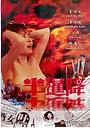Фільм «Ban xian jiang» (1988)