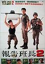 Фільм «Есть, сэр! 2» (1988)