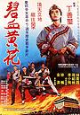 Фільм «Bi xue huang hua» (1980)