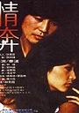 Фільм «Qing ben» (1983)