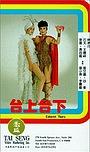 Фільм «Отданные в клоуны, или слезы кабаре» (1983)