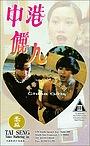 Фільм «Jung gong lai yan» (1993)