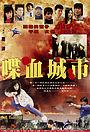 Фільм «Die xue cheng shi» (1983)