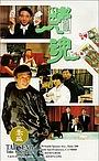 Фільм «Du hun» (1992)