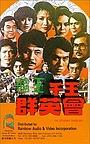 Фільм «Du wang qian wang qun ying hui» (1982)