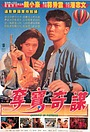 Фільм «Duo bao qiao jia ren» (1991)