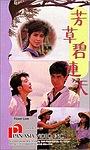 Фільм «Fang cao bi lian tian» (1989)