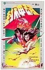 Фільм «Узурпаторы императорской власти» (1983)
