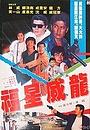 Фільм «Счастливый дракон» (1991)