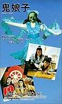 Фільм «Gui nu lang zi» (1992)