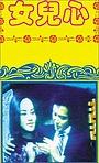 Фільм «Nu er xin» (1980)