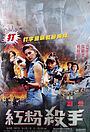 Фільм «Hong fen sha shou» (1993)