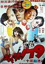 Фільм «Jia qi nao fan tian» (1981)
