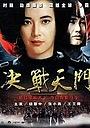 Фільм «Jue zhan Tian Men» (1993)