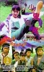 Фільм «Отряд пропавших в Китае малышей» (1995)