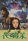 Фільм «Mo li hua» (1980)
