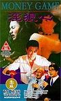 Фільм «Yam long sam» (1994)