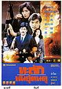Фільм «Громовая миссия» (1992)