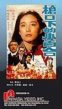 Фільм «Qiang kou xia de xiao bai he» (1982)