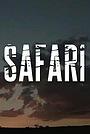 Фільм «Safari» (1991)