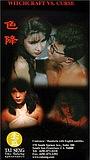 Фільм «Se jiang» (1991)