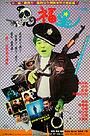 Фільм «Bok geuk cha lou» (1991)