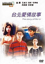 Фільм «Tai Bei ai qing gu shi» (1994)
