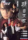 Фільм «Dak ging 90 III - Ming yat tin ngai» (1995)