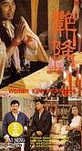 Фільм «Yan jiang» (1993)