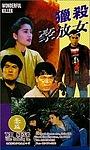 Фільм «Wonderful Killer» (1993)