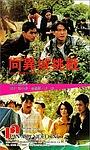 Фільм «Xiang yi yu tiao zhan» (1991)