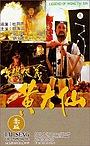Фільм «Xiao ao xia yi Huang Da Xian» (1992)