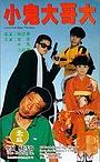 Фільм «Xiao gui da ge da» (1990)