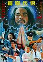 Фільм «Суперсила Шаолиня» (1992)