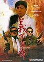 Фільм «Yi bu rong ci» (1989)