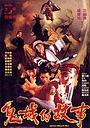 Фільм «Gui huo de gu shi» (1992)