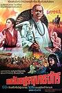 Фільм «Gui tu» (1980)