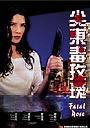 Фільм «93 ye zhi nu» (1993)