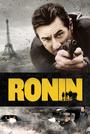 Фільм «Ронін» (1998)