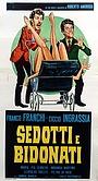 Фільм «Соблазненные и обманутые» (1964)