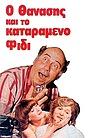 Фільм «O Thanasis kai to katarameno fidi» (1982)