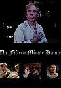 Фильм «Пятнадцатиминутный Гамлет» (1995)