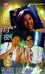 Фільм «Гонконгские граффити» (1995)